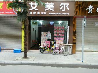 艾美尔绣眉定妆(三台店)