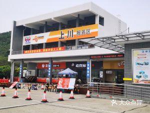 上川岛服务区停车场