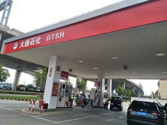 大通加油站