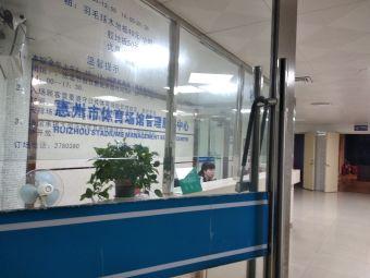 惠阳体育中心(东南门店)