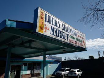 新鮮便宜海鮮市場