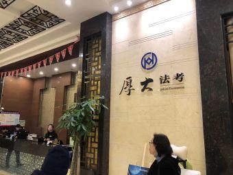 厚大法考(重庆分校)