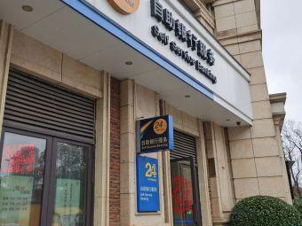中国建设银行(九江城南支行)
