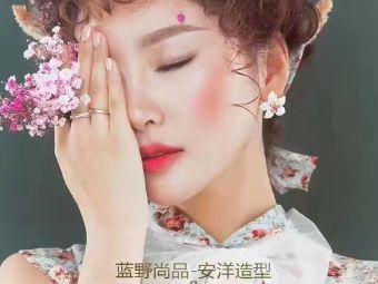 蓝野尚品化妆培训部(白云中山店)