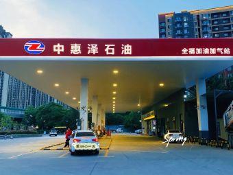 中惠泽石油全福加油加气站