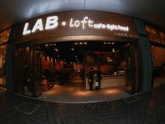 LAB研(LAB loft)的图片