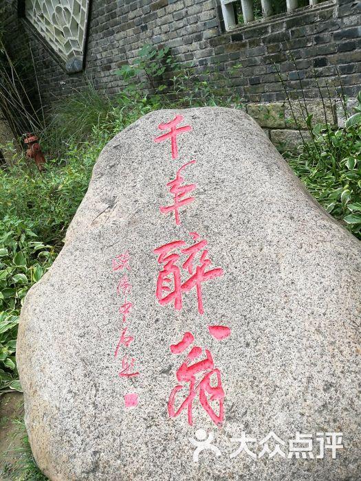 琅琊山风景区-图片-滁州周边游-大众点评网
