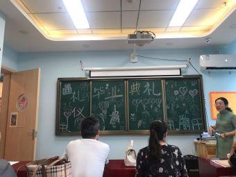 爱华国学培训学校