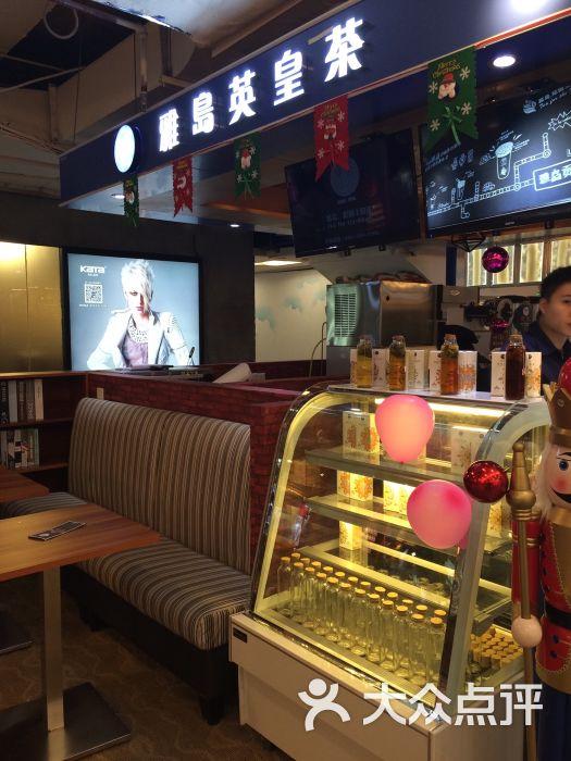 雅岛英皇茶(地王广场店)图片 - 第162张