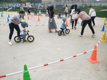 艾思德尔儿童平衡车俱乐部(燕郊校区)