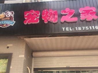 宠物之家(健康南路店)
