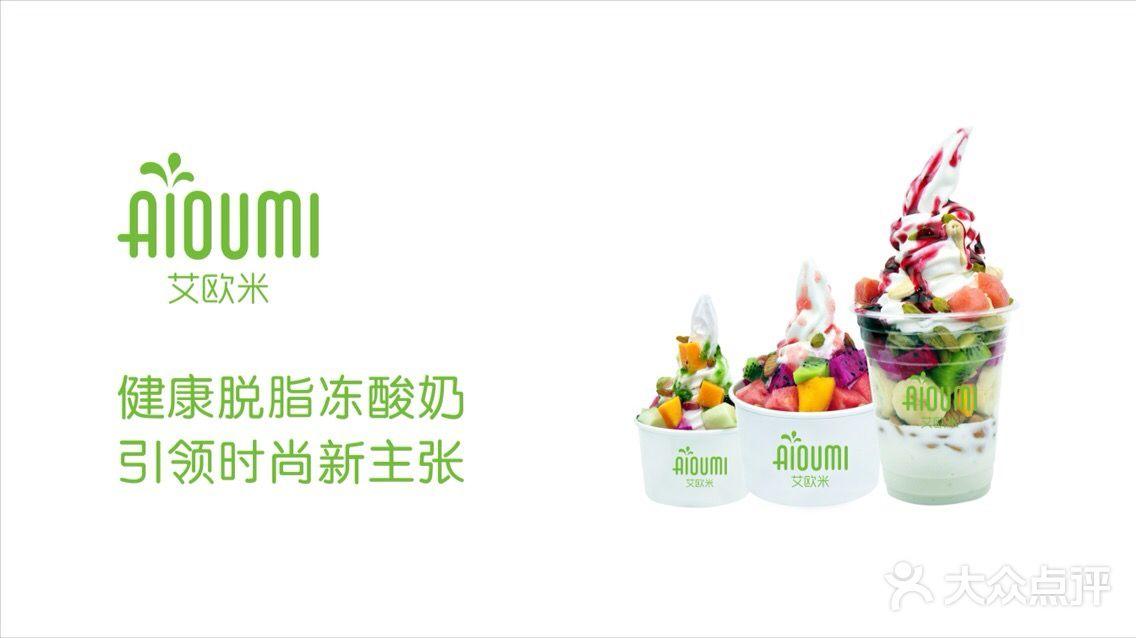 aioumi艾欧米冻酸奶吧(石路店)商户图片图片 - 第103张