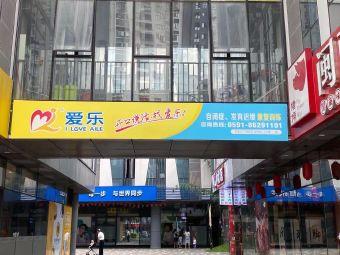 爱乐语言培训服务中心