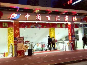 中闽百汇商场