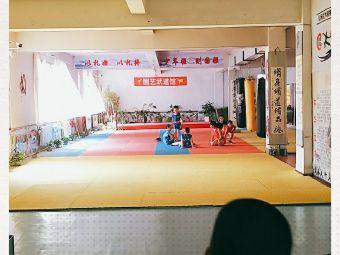 国艺武道馆