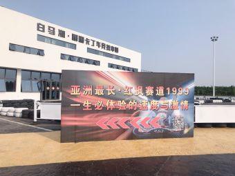 白马湖·嘟嘟卡丁车竞技中心
