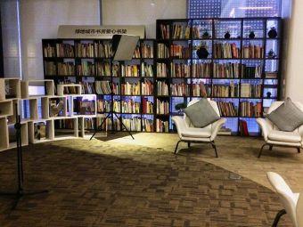 绿地城市书房