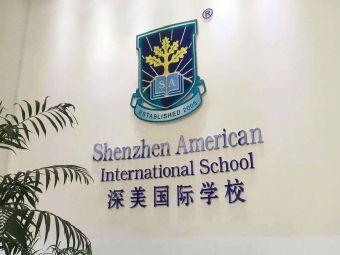 深美国际学校