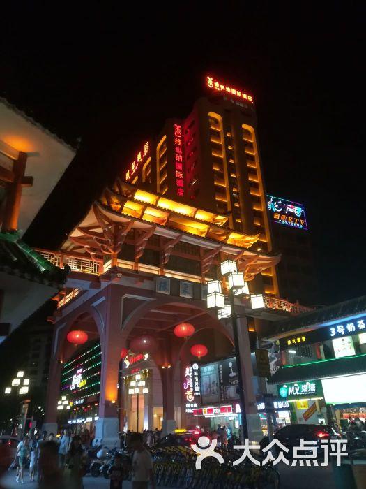 维也纳国际酒店(韶关风采楼店)图片 - 第25张