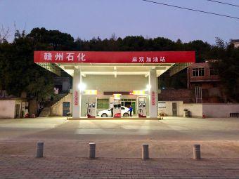 麻双加油站