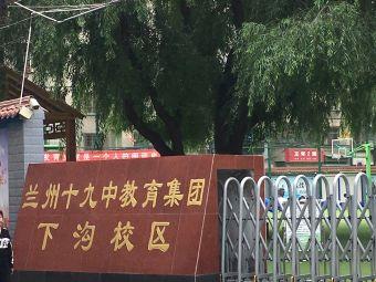 兰州十九中教育集团(下沟校区)