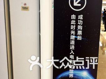 万象影城(深圳布吉万象汇IMAX店)