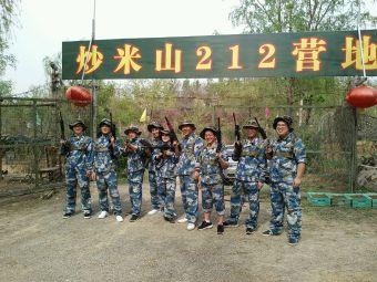 炒米山212营地特战cs