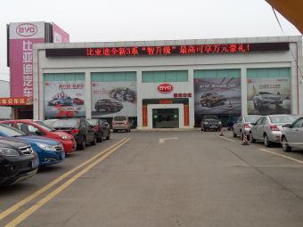 衡阳中意比亚迪4S店(蒸湘店)
