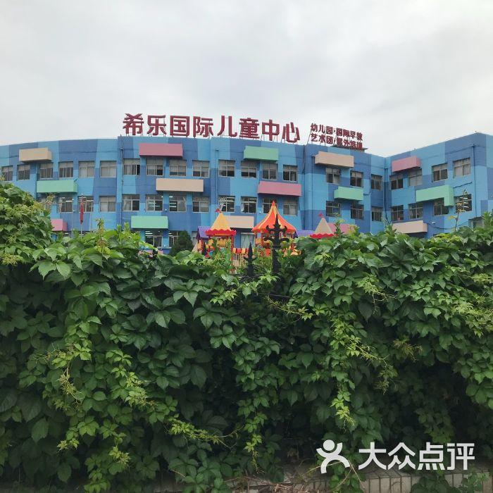 希乐国际双语幼儿园图片-北京双语幼儿园-大众点评网