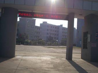 平潭城关中学