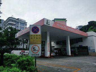 中国石化海龙珠加油站