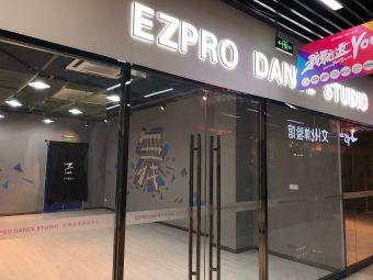 EZPRODANCESTUDIO(万达广场店)