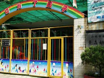 东森幼儿园
