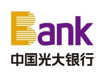 中国光大银行24小时自助银行(珠海前山支行自助银行)
