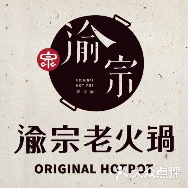 重庆渝宗老灶火锅logo图片 - 第1张图片