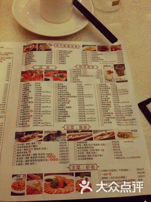 申梦大酒店(隆昌路店)菜单图片 - 第8张