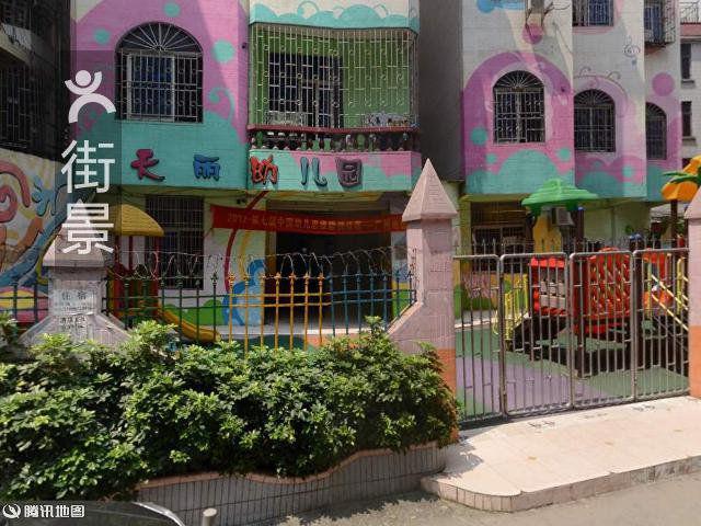 天丽幼儿园-图片-广州-大众点评网
