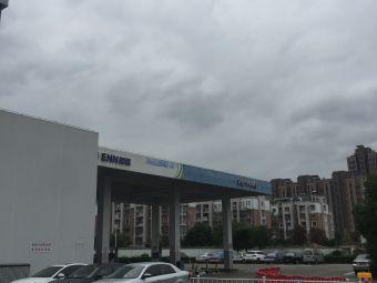 新奥天然气CNG加气站