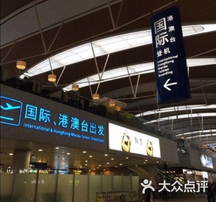 浦东国际机场 T2国际出发图片