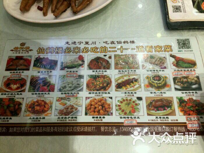 仙鹤楼(新华东街店)-图片-银川美食-大众点评网