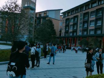 福州第一技师学院
