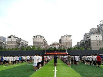 衡阳市第一中学