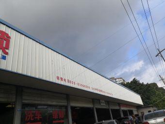 宏申汽车(新都店)
