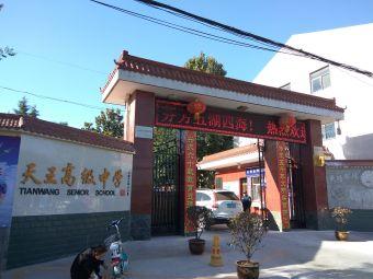 天王高级中学