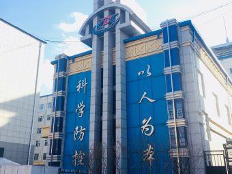 大庆市疾病预防控制中心