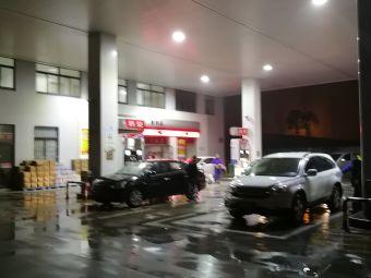 中海石化加油站(硕放加油站)