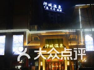汗城温泉SPA酒店