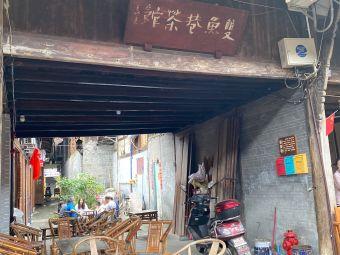 双鱼巷茶馆