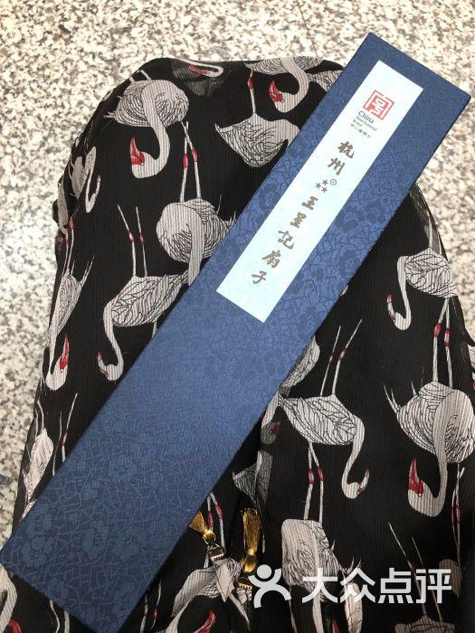 王星记(邮电路店)-图片-杭州购物-大众点评网