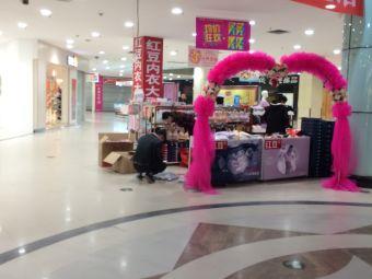 美神购物中心
